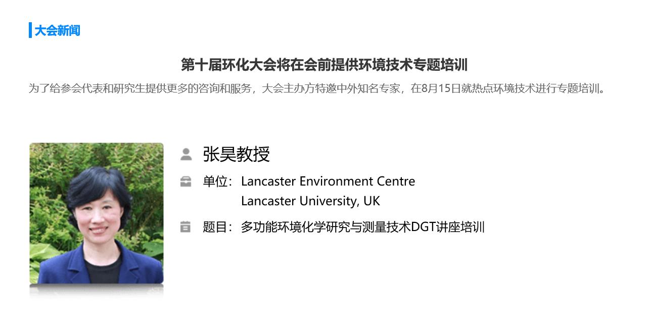 第十届全国环境化学大会-DGT(梯度扩散薄膜)技术专题培训会将在天津召开